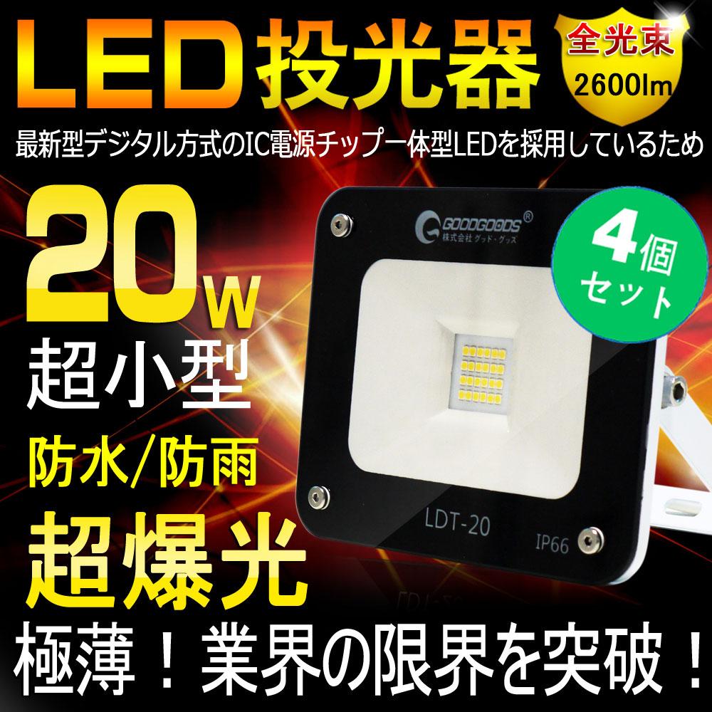 投光器 led 屋外 ledライト 20W 200W相当 作業灯 ワークライト 集魚灯  駐車場灯