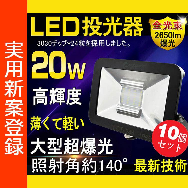 LED 投光器 20W 200W相当 極薄型 2650ルーメン LED 投光器 スタンド 投光器 屋外 ハロゲン代替品 集魚灯 展示場 舞台照明 倉庫 工事現場 夜間作業用 ライトアップ ハロゲン代替品