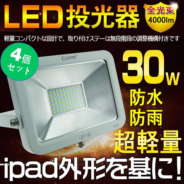 薄型 投光器 led 30W 300w相当 LED 投光器 スタンド 4000ルーメン 投光器 屋外 LEDライト サーチライト スポットライト ワークライト 作業灯 AC100v 投光器 led LEDライト