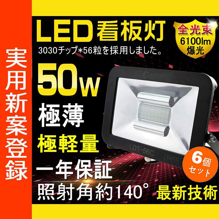 LED 投光器 50W 500W相当 極薄型 6100ルーメン LED 投光器 スタンド 投光器 屋外 ハロゲン代替品 集魚灯 展示場 舞台照明 倉庫 工事現場 夜間作業用 ライトアップ ハロゲン代替品