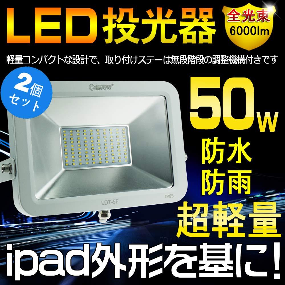 薄型 投光器 led 50W 500w相当 LED 投光器 スタンド 6000ルーメン 投光器 屋外 LEDライト サーチライト スポットライト ワークライト 作業灯 AC100v 投光器 led LEDライト