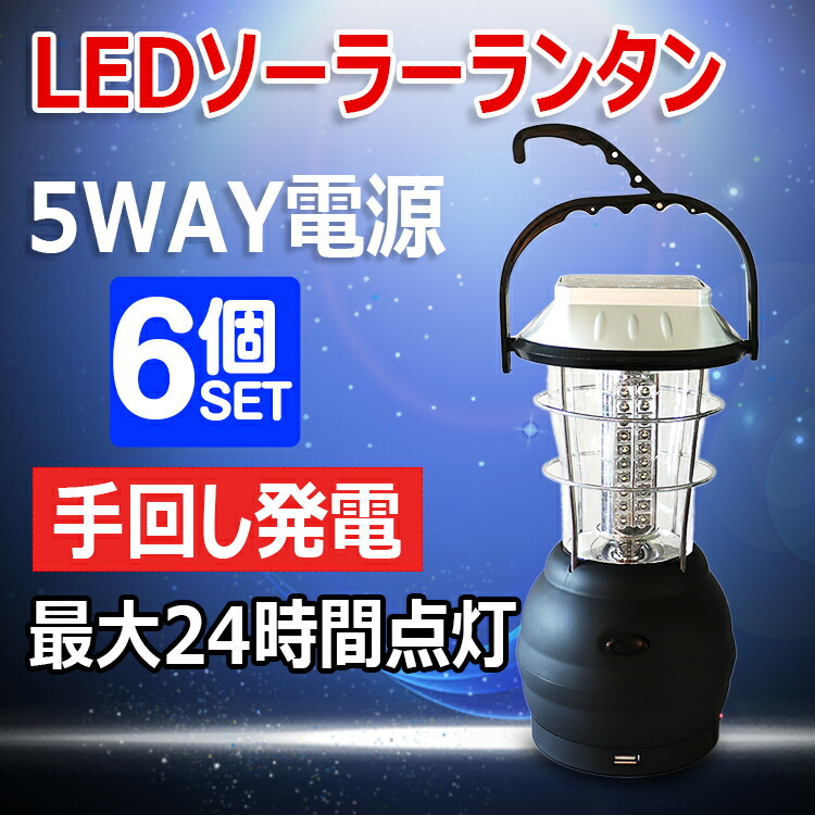 LEDランタン 60灯 太陽光発電 LEDライト 充電式 防災グッズ 地震・災害用品