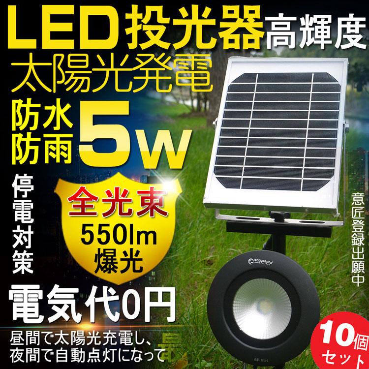 ED 投光器 屋外 スタンド 投光器led 50W 500W相当 防水