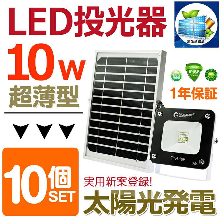 LED ソーラーライト 屋外10W 100W相当 太陽光発電 充電式 ライト 1100ルーメン 配線工事不要 電気代0 ソーラーライト 明るい ソーラー ランタン 防災 ガーデンライト