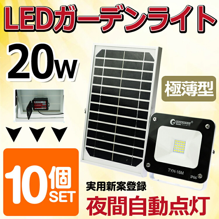 LED ソーラーライト 屋外 20W 200W相当 太陽光発電 充電式 ライト 2200ルーメン 配線工事不要 電気代0 ソーラーライト 明るい ソーラー ランタン 防災 ガーデンライト