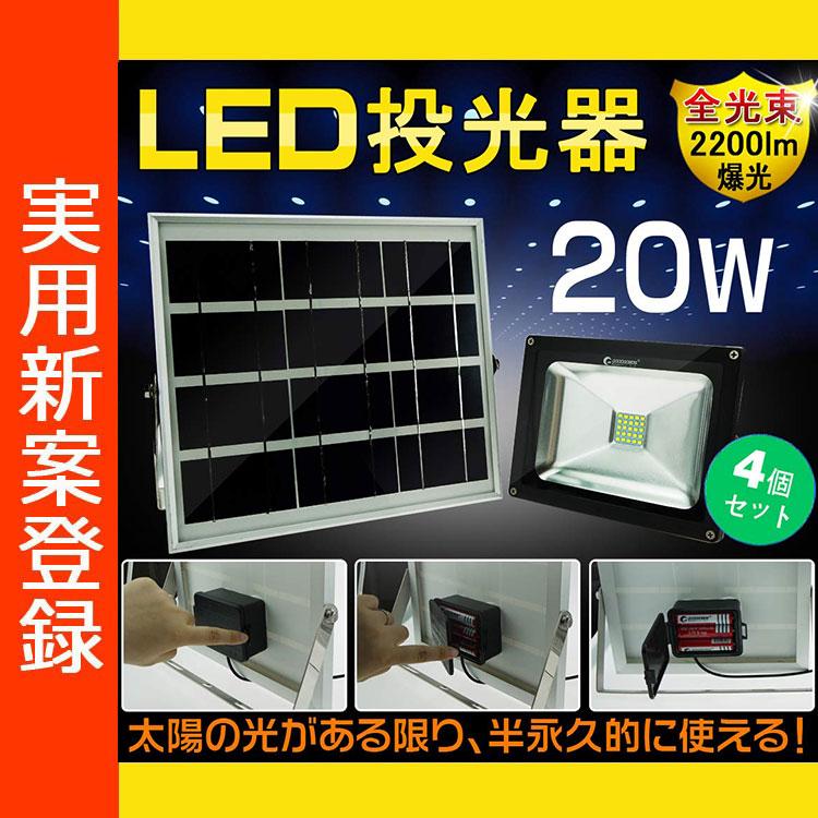 ガーデンライト ソーラー充電 20W 200W相当 投光器 led 屋外 LED ライト 充電式 solar充電 太陽光発電 2200LM 投光器 LED スタンド 地震・災害対策 防災グッズ キャンプ