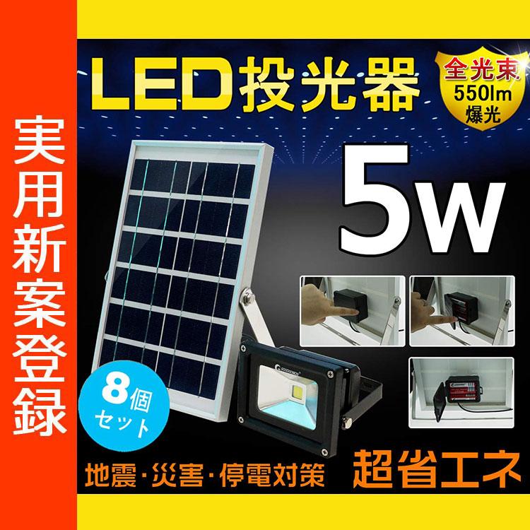 COBタイプ LED ソーラーライト 屋外 5W 5W相当 太陽光発電 充電式 ライト 550ルーメン 配線工事不要 電気代0 ソーラーライト 明るい ソーラー ランタン 防災 ガーデンライト
