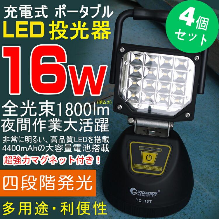 LED作業灯 マグネット付 車中泊 携帯 充電 キャンプ 集魚灯 アウトドア  LEDライト 充電式 防災グッズ 地震・災害用品