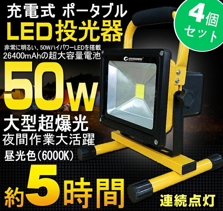 【4個セット】投光器 led 充電式 50W・500W相当 防水・登山 スタンド ポータブル投光器 屋外 照明 LEDライト 充電式 作業灯 ワーク ライト 昼白色 便携式 防災用品 広角