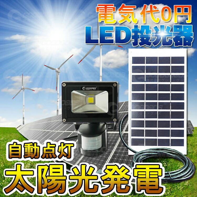 LED人感センサーライト ソーラー蓄電 防犯 玄関灯