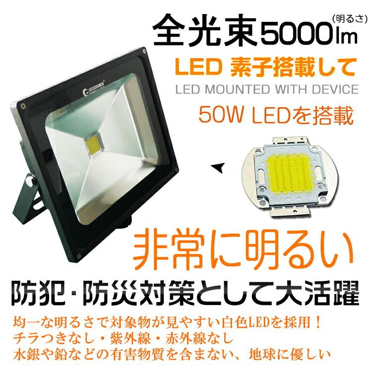 LED 投光器 ソーラー充電� 人感センサー付� 50w?500w相当 5000lm 防水 スタンド付 5mコード 自動点� 屋外 照明 ガーデンライト玄関� 庭 庭園� 防犯� 地震防�グッズ アウトドア