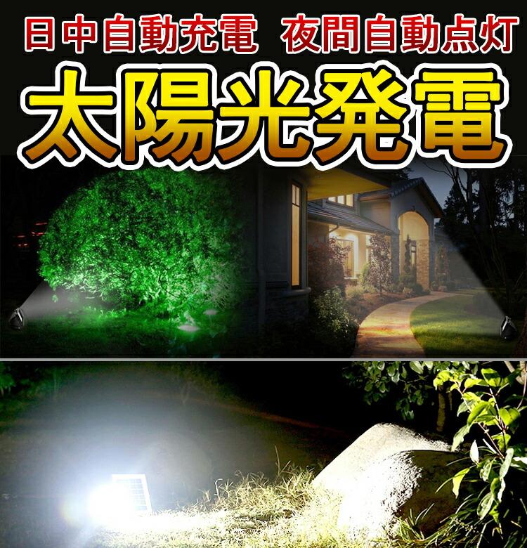 LED ソーラーライト ガーデンライト 昼光色 庭 庭園灯 防災グッズ