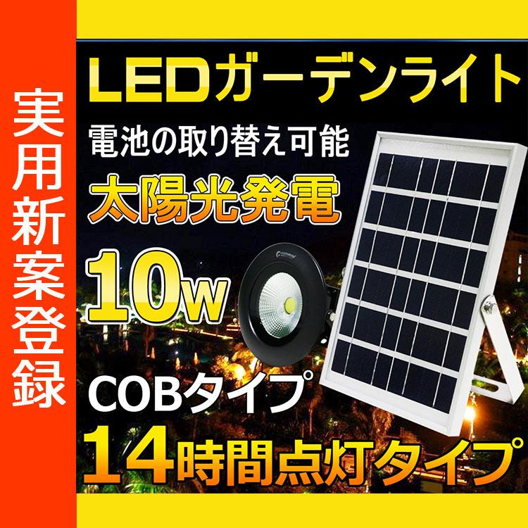 COBタイプ LED ソーラーライト 屋外 10W 100W相当 太陽光発電 充電式 ライト 1100ルーメン 配線工事不要 電気代0 ソーラーライト 明るい ソーラー ランタン 防災 ガーデンライト