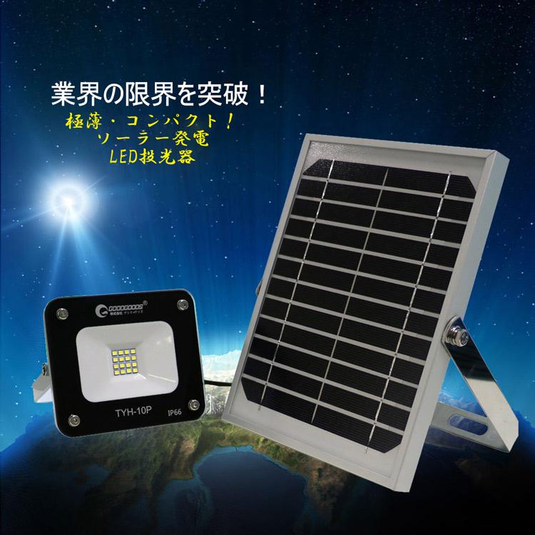 LED投光器 10w ソーラーライト 屋外 看板灯 防犯灯 車庫の常夜灯に