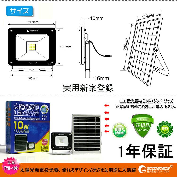 LEDソーラーライト 自動充電 自動点灯 リチウムイオンバッテリー