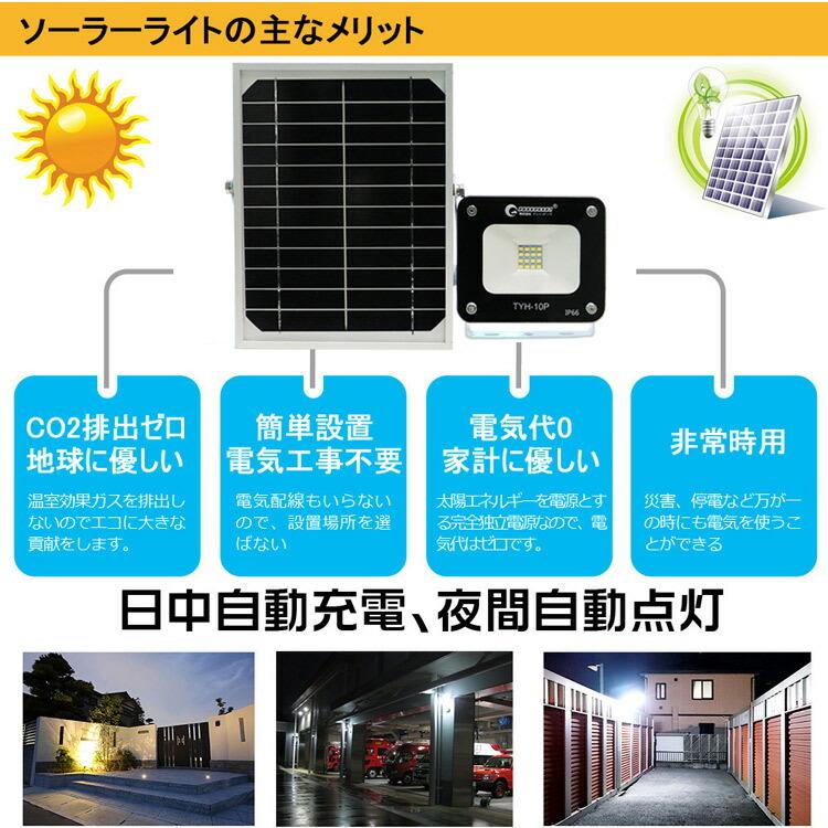 外灯 LED ソーラー 投光器 ガーデンソーラーライト 電池交換