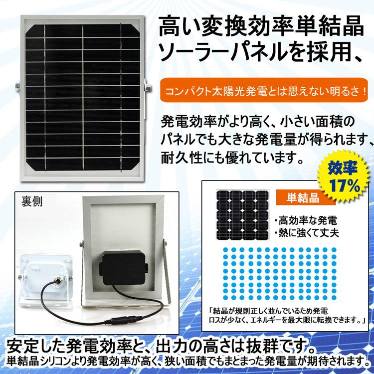 LEDソーラー投光器 単結晶ソーラーパネル グッドグッズ
