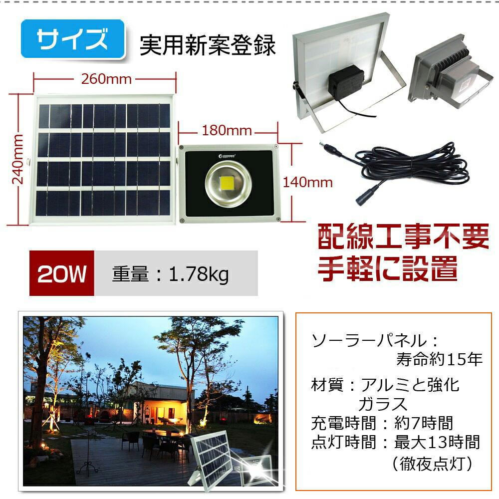 LED ソーラーライト 屋外 20W COBタイプ