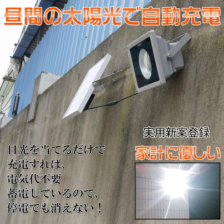 ソーラーライト 屋外 太陽光発電 充電式