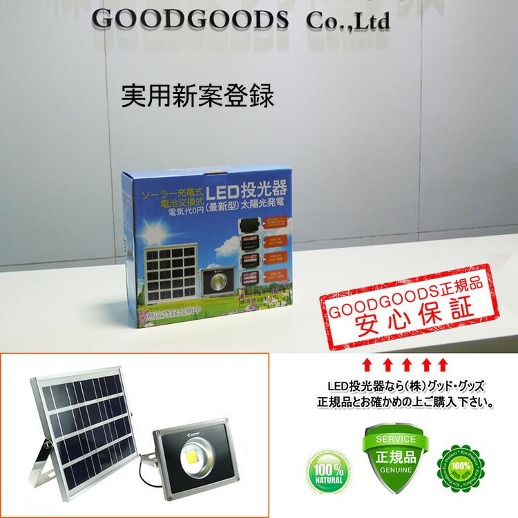 LED ソーラーライト COBタイプ