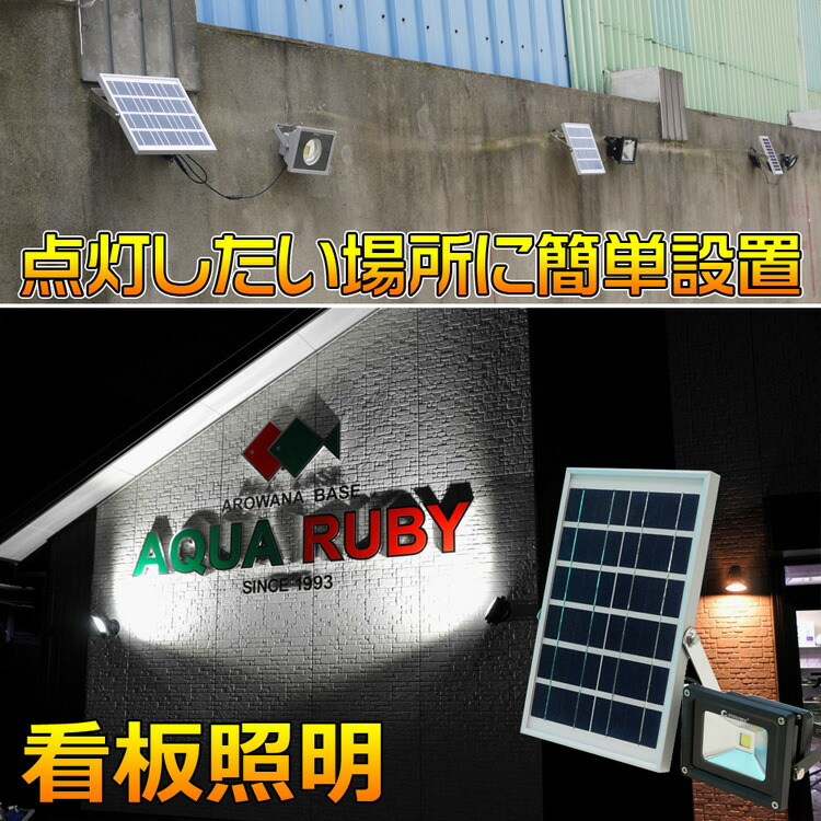 COBタイプ 投光器 5w 550ルーメン LED ソーラー ライト LED ライト