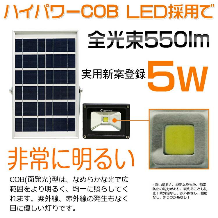 COBタイプ 投光器 LED 屋外 照明 5w 550ルーメン LED ソーラー ライト