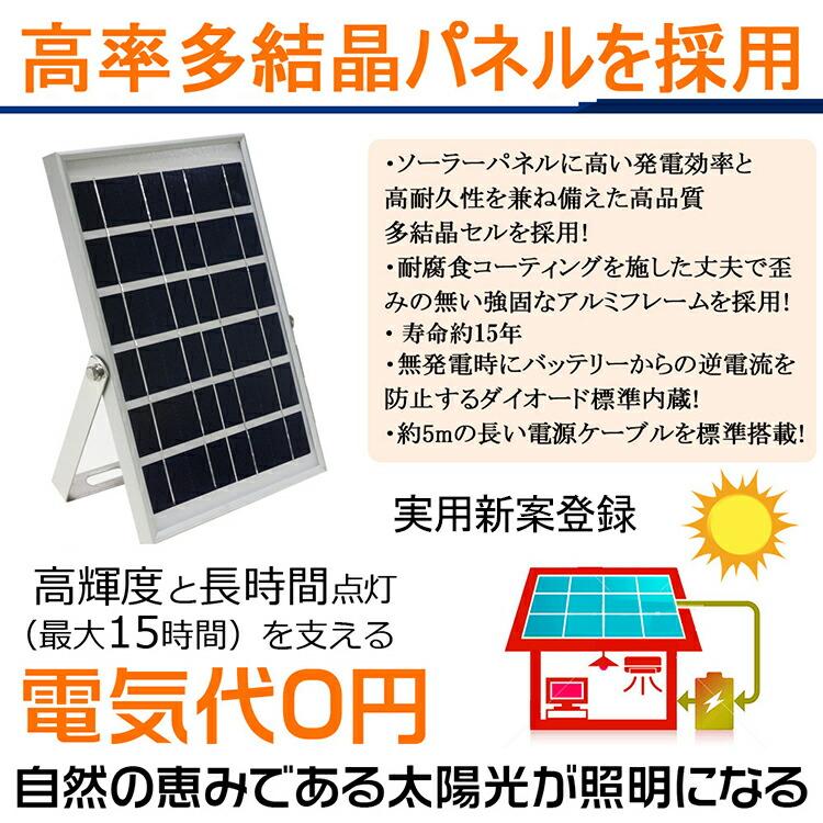 COBタイプ 投光器 LED 屋外 照明 5w 550ルーメン LED ソーラー