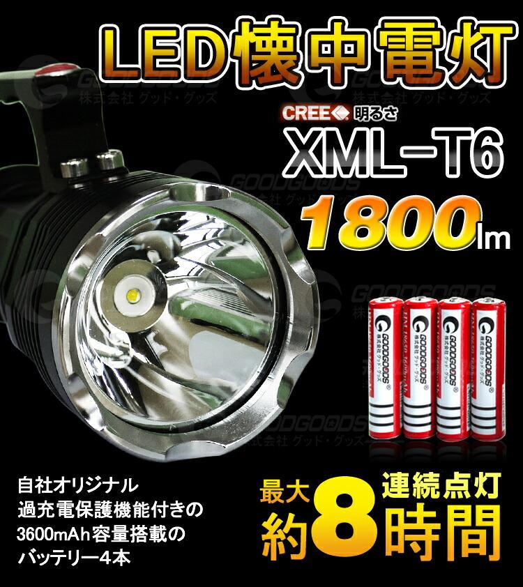 LED懐中電灯 XML-T6 【1800ルーメン】