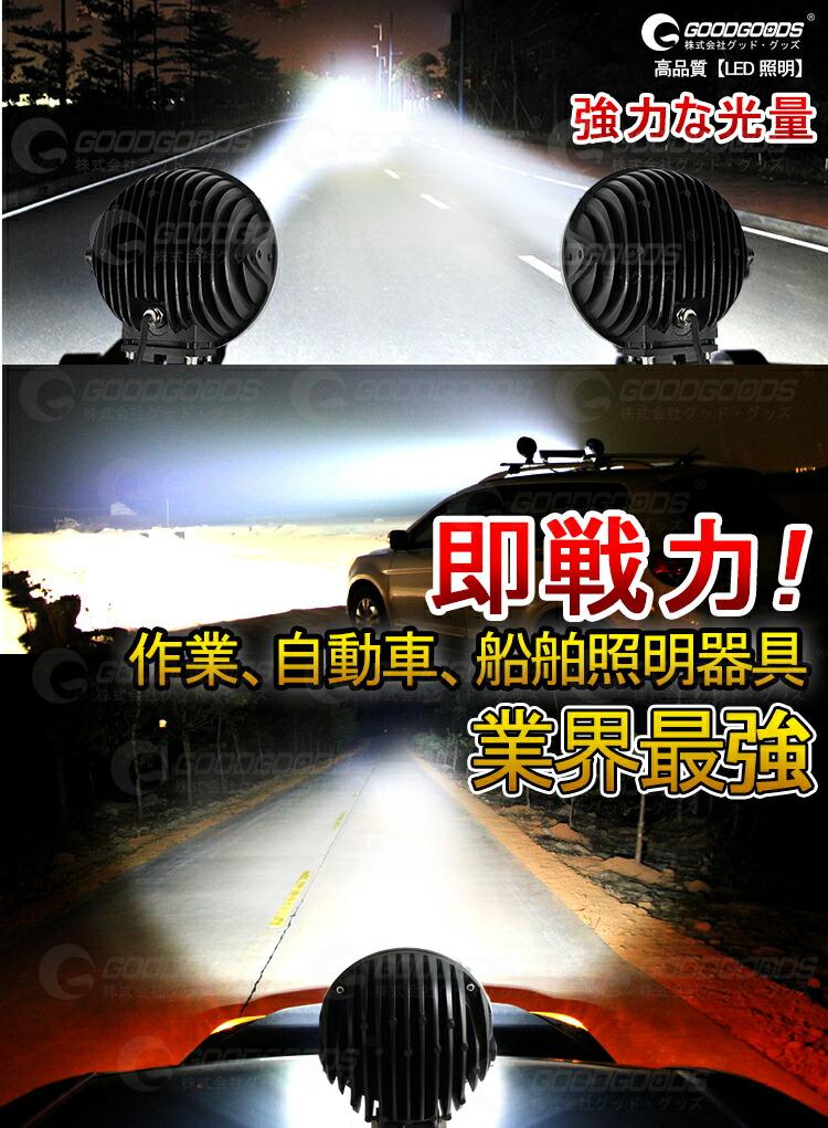 LED作業灯 12V/24V 集光型 狭角 丸型 60w/12連