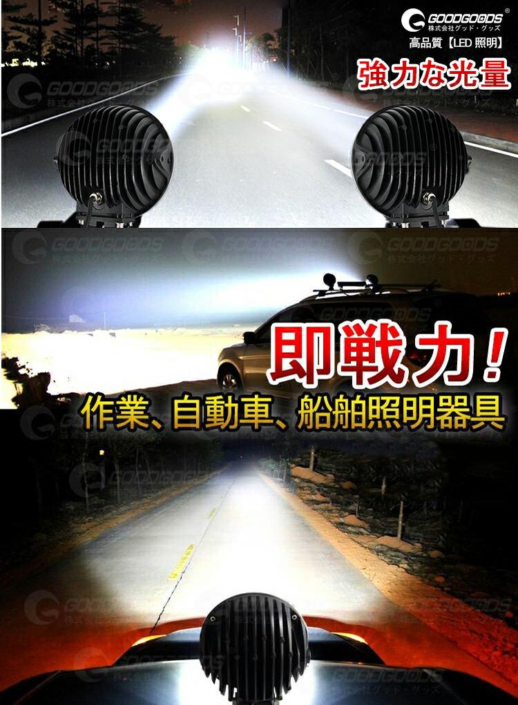 LED作業灯 70W 円型 広角型 直流 防水 超輝度