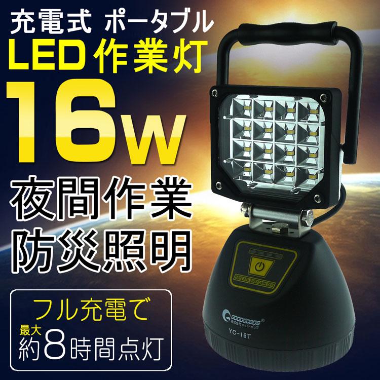 作業灯 led 充電式 スマホに充電  ポータブル投光器 YC-16T