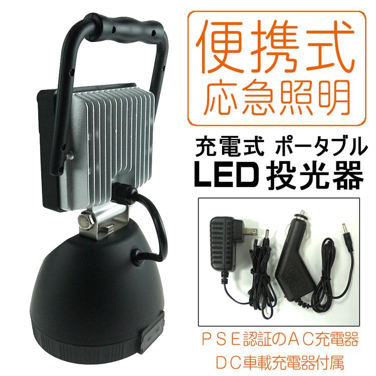 投光器 led 屋外 16W 作業灯 集魚灯