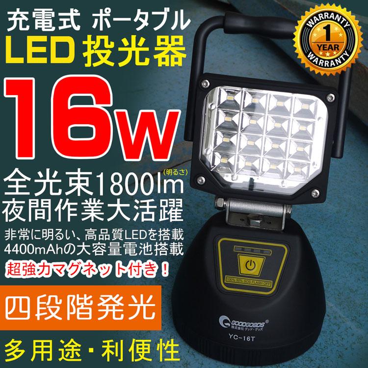 投光器 led 屋外 16W 1800ルーメン 集魚灯