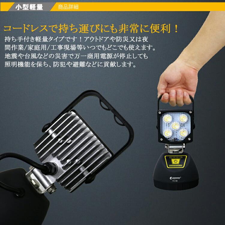 作業灯 15W 投光器 led 充電式 コードレ ススマホ充電可 アウトドア