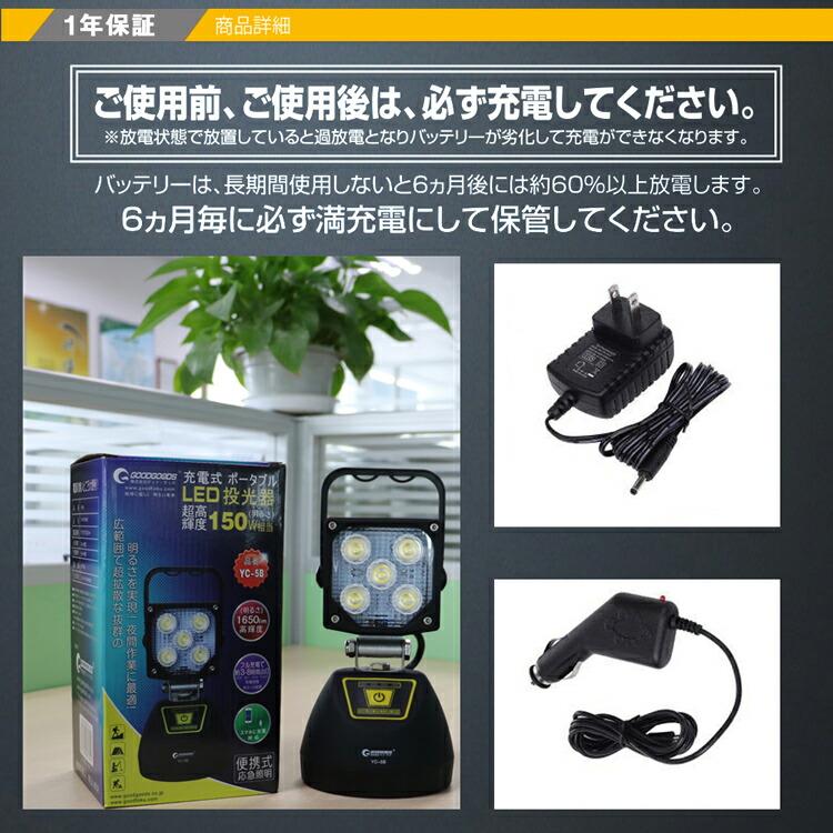 作業灯 15W 投光器 led 充電式 マグネット付き モバイルバッテリー 防災