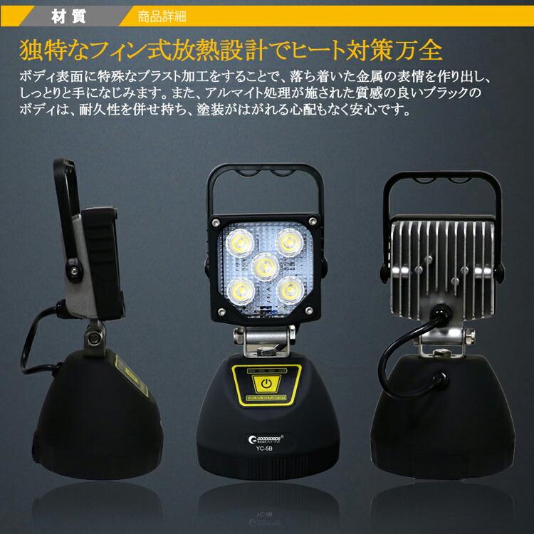 作業灯 投光器 led 充電式 15W 強力マグネット付き モバイルバッテリー