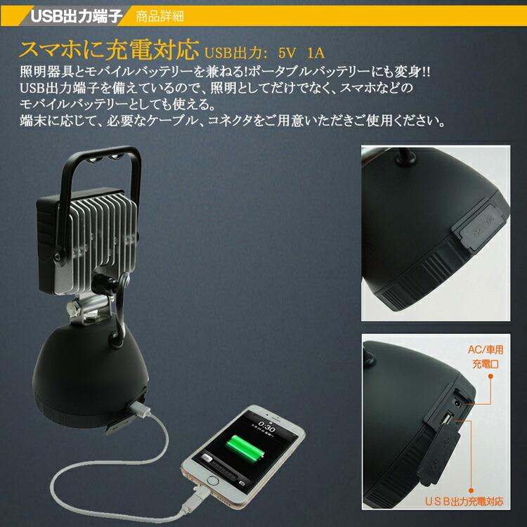 作業灯 投光器 led 充電式 15W 1650lm マグネット付き