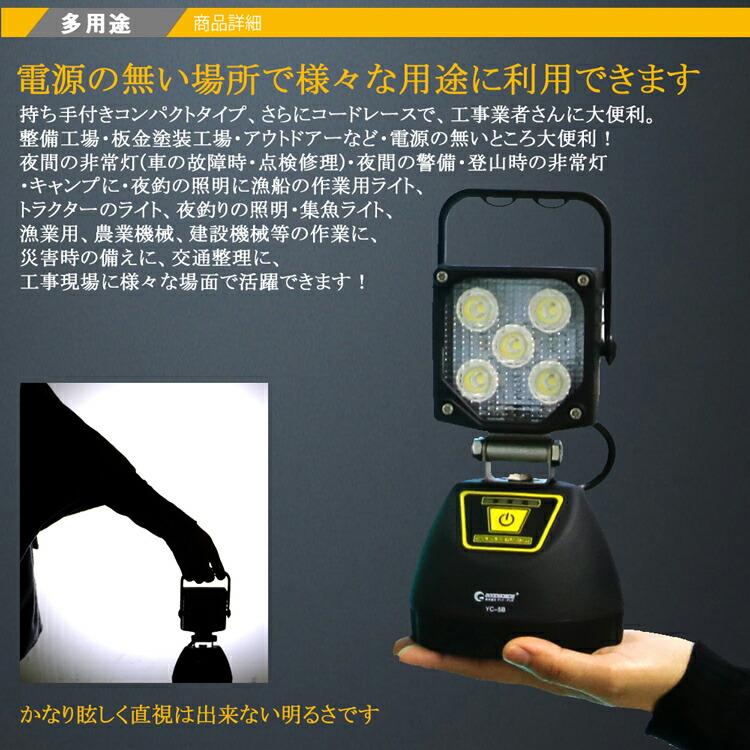 作業灯 投光器 led 充電式 マグネット付き モバイルバッテリー