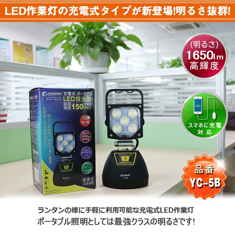 LED 作業灯 15W 投光器 led 充電式 スタンド マグネット付き