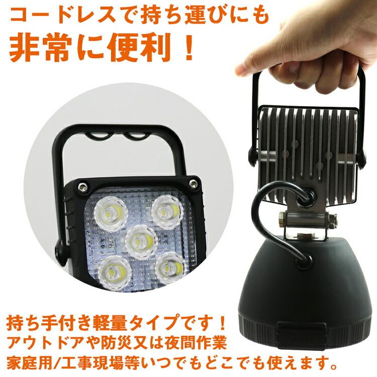 作業灯 投光器 led 充電式 15W 1650ルーメン マグネット付き