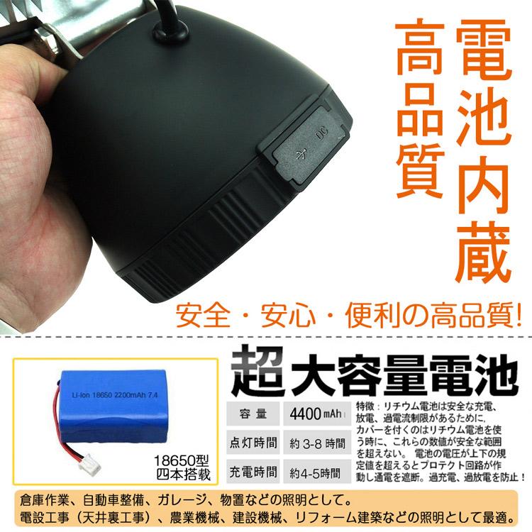 作業灯 投光器 led 充電式 マグネット付き モバイルバッテリー スマホ充電可