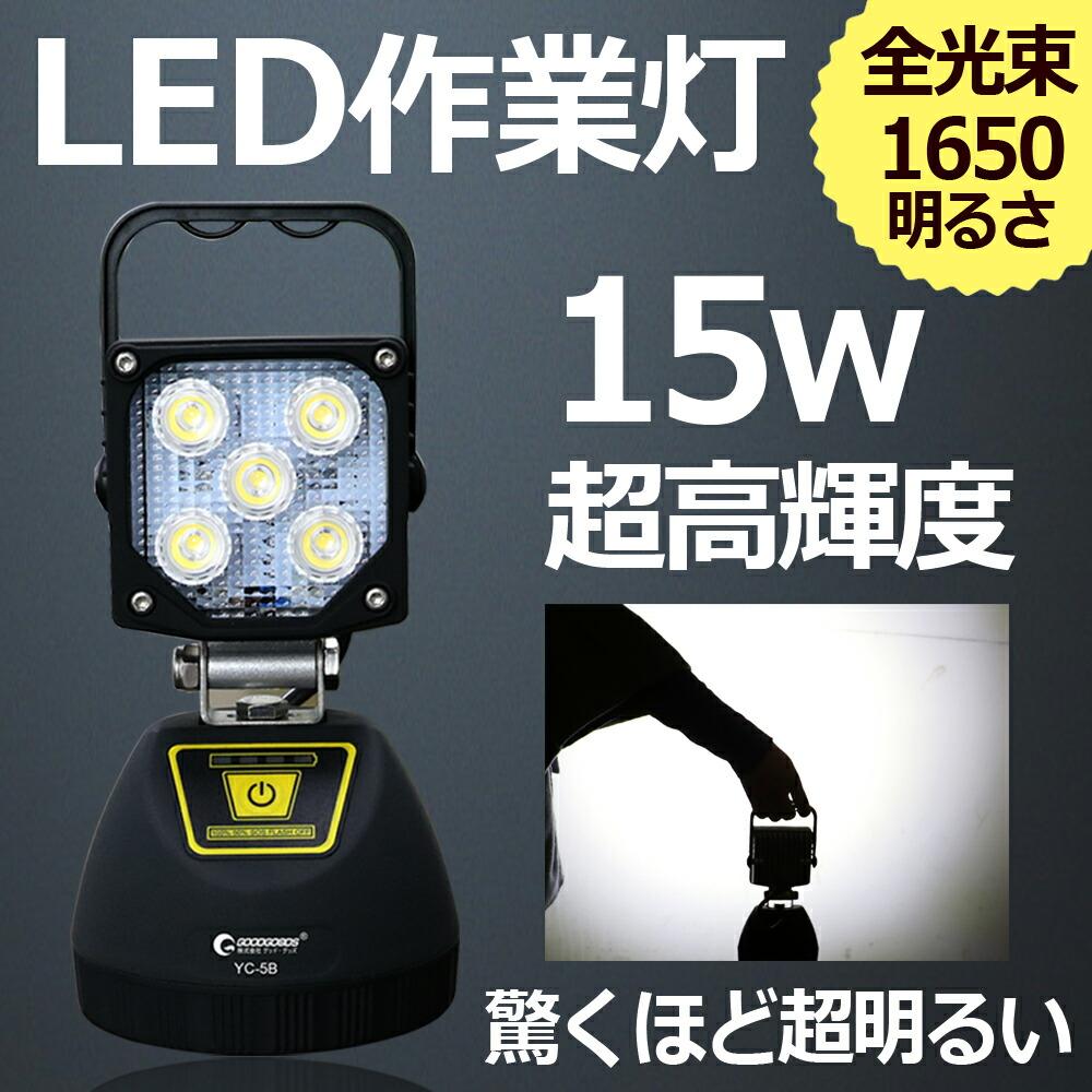 LED 作業灯 15W ワークライト 作業ライト 強力マグネット付き 投光器 led 充電式 1650lm 夜間作業 工事現場 トラック荷台 サンダービーム ポータブル 携帯 充電
