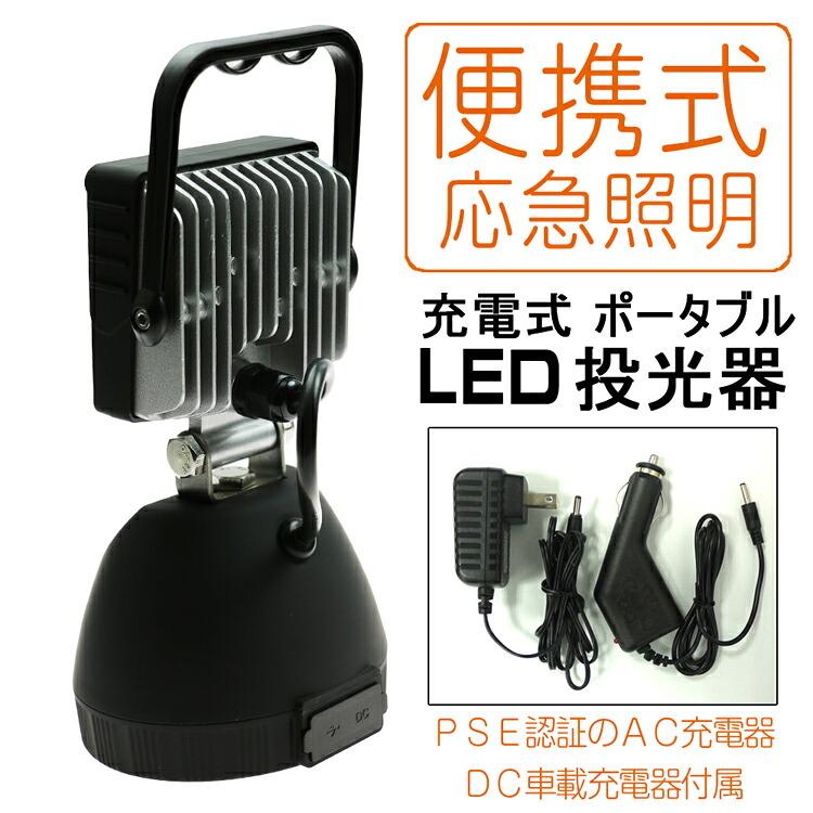 投光器 led 屋外 9W 990ルーメン ワークライト 集魚灯