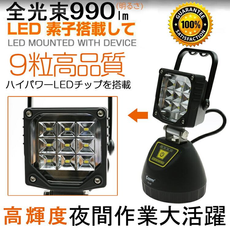 投光器 led 屋外 9W 990ルーメン 作業灯