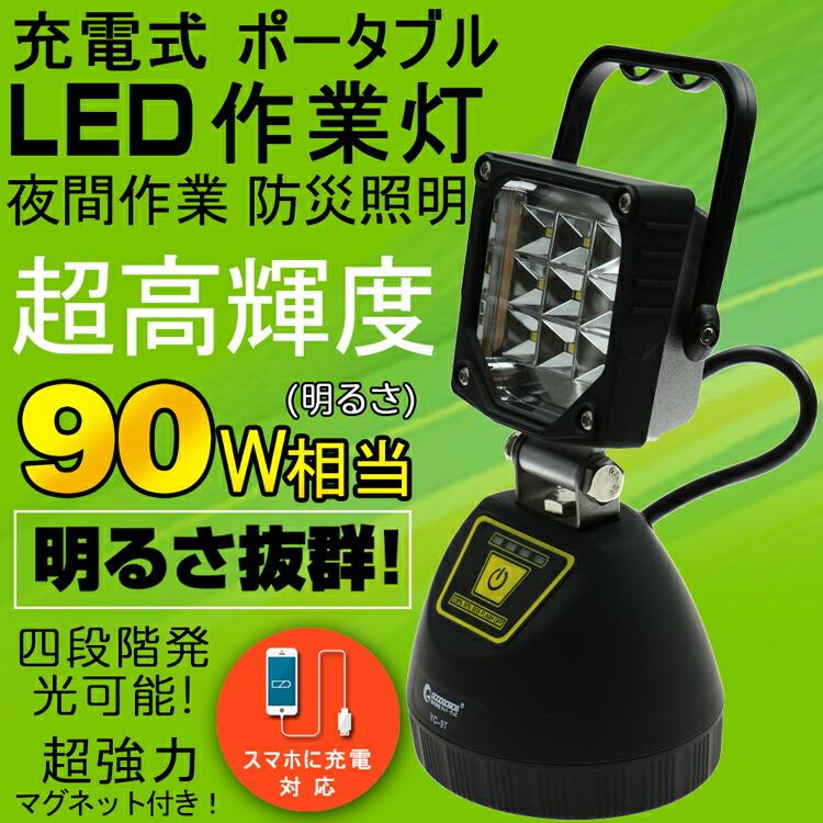 LED 作業灯 ワークライト マグネット付き 充電式 ライト
