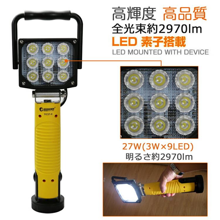 投光器 led 屋外 27W 2970ルーメン 集魚灯