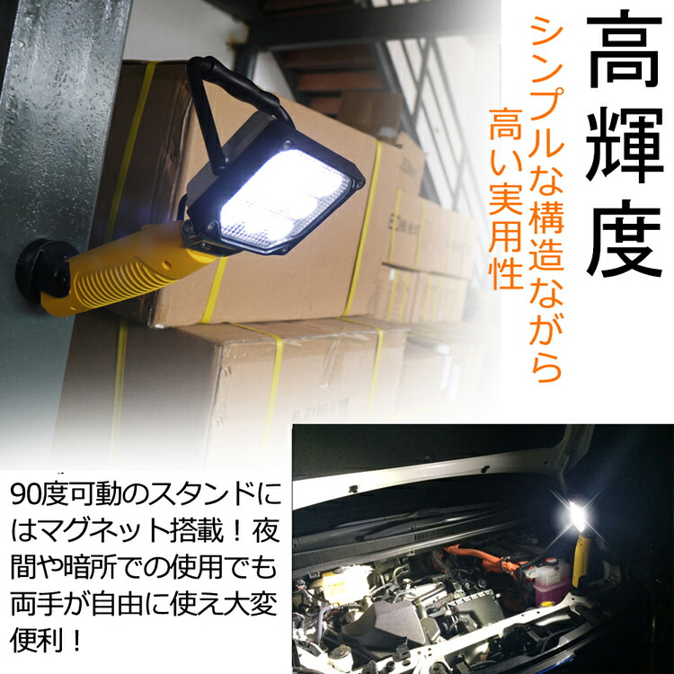 投光器 led 屋外 27W 作業灯 集魚灯