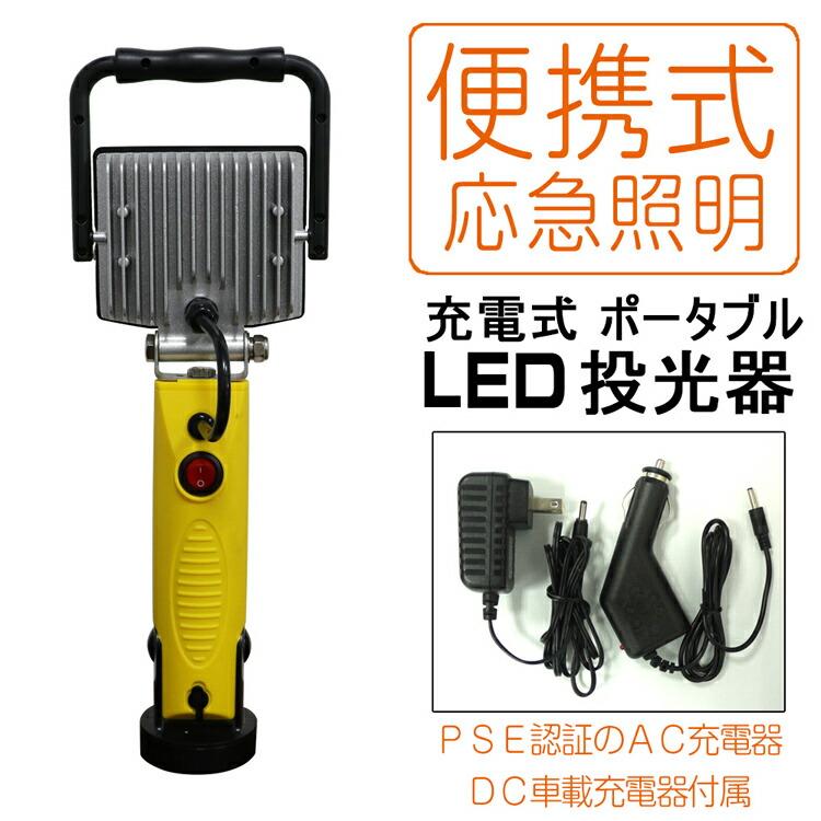投光器 led 27W 2970ルーメン 作業灯 集魚灯