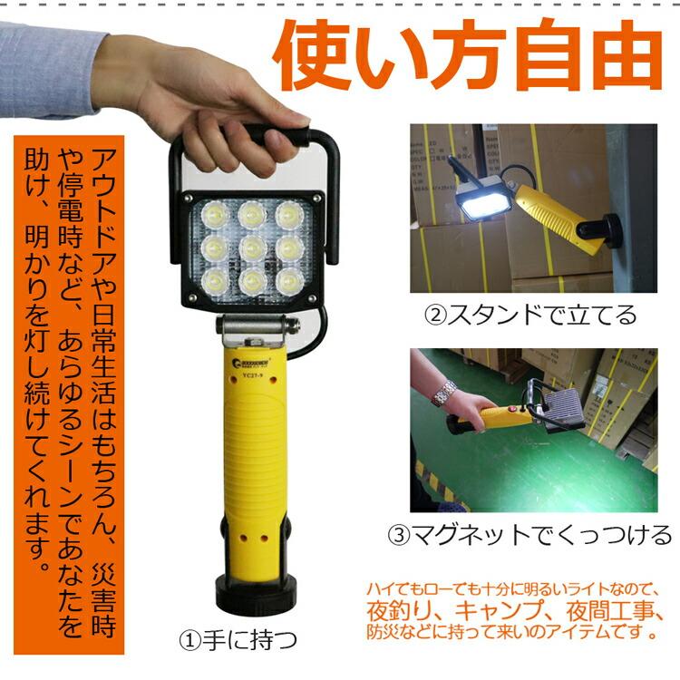 投光器 led 屋外 27W ワークライト 集魚灯