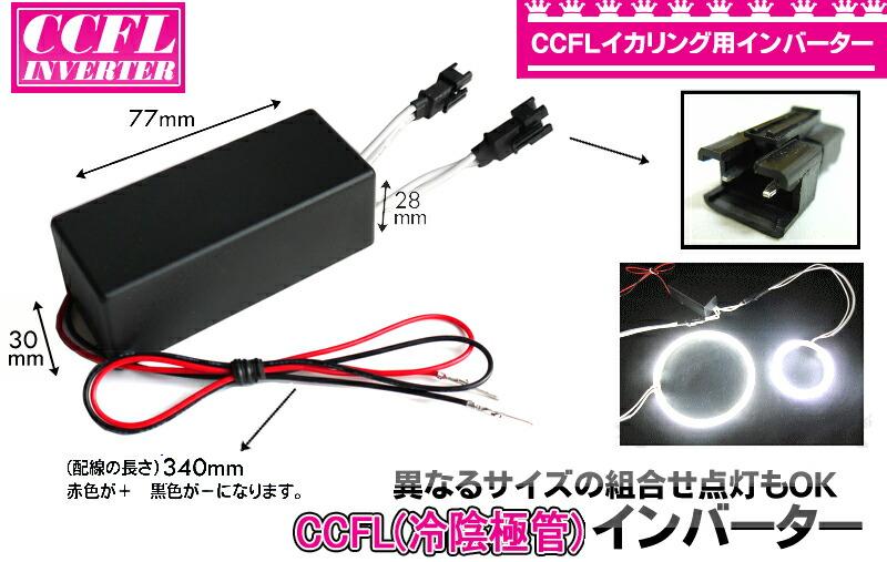 CCFL イカリング用インバーター 冷陰極管イカリング専用インバーター単品